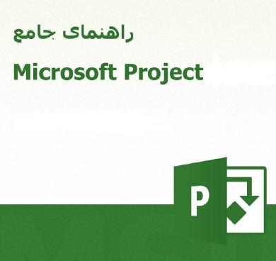 کتاب الکترونیکی آشنایی با کنترل پروژه نرم افزار Microsoft Project به زبان فارسی