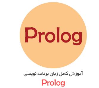 کتاب برنامه نویسی prolog به زبان فارسی
