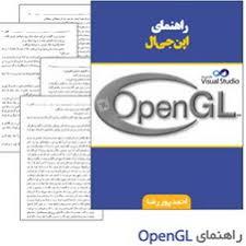 کتاب برنامه نویسی OpenGL به زبان فارسی