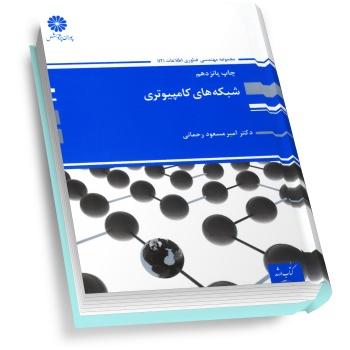 کتاب شبکه های کامپیوتری - تجهیزات شبکه -امنیت سرورها تحت شبکه