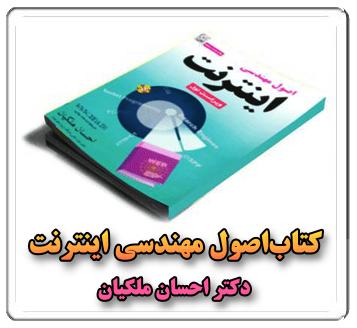 اسلایدهای کتاب اصول مهندسی اینترنت احسان ملکیان به زبان فارسی