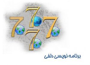 آموزش نصب انواع کامپوننت ها در دلفی به زبان فارسی