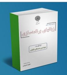 کتاب درسی طراحی و پیاده سازی زبانهای برنامه سازی ( تالیف استاد مصطفی قبائی) به زبان فارسی