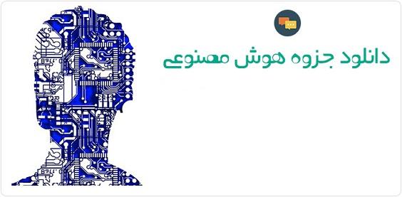 دانلود کتاب کامل آموزش درس هوش مصنوعی پیام نور(تالیف استاد مصطفی قبائی) به زبان فارسی