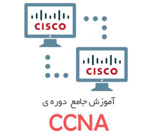 آموزش تصویری شبکه های کامپیوتری سیسکو - بخش دوم CCNA