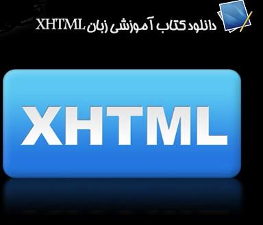 کتاب چطور XHTML را یاد بگیریم به زبان فارسی