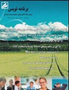 مجله الکترونیکی جامعه برنامه نویسان - شماره 4