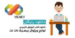 کتاب توابع ریاضی و ویژوال بیسیک به زبان فارسی