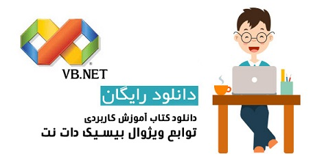 کتاب توابع ریاضی و ویژوال بیسیک به زبان فارسی