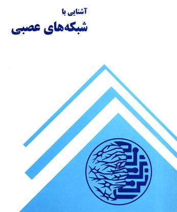 کتاب شبكه هاي عصبي با رويكرد شيوه هاي تشخيص و يادگيري و مقايسه آن با توانايي انسان به فارسی