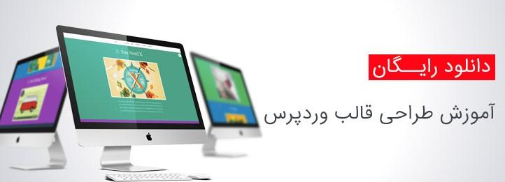 کتاب آموزش جامع طراحی قالب برای وردپرس به زبان فارسی