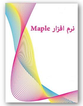 کتاب الکترونیکی آموزش نرم افزار Maple به زبان فارسی
