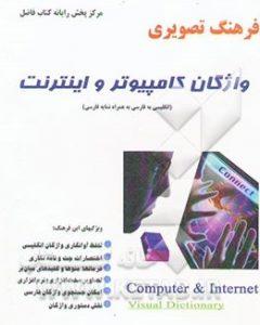 فرهنگ لغات کامپیوتر و اینترنت