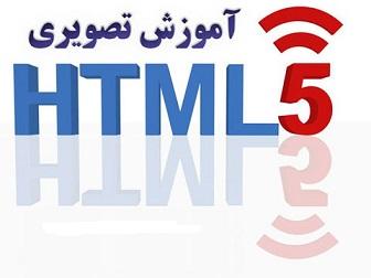 کتاب آموزش HTML5 به زبان فارسی