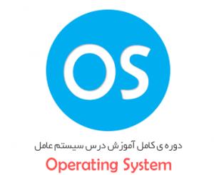 جزوه درس آزمایشگاه سیستم عامل به زبان فارسی