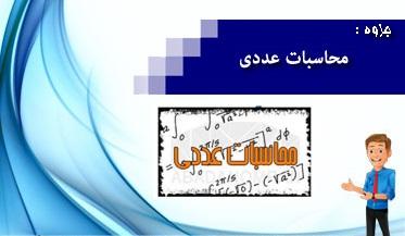 جزوه محاسبات عددی برای کلیه رشته های مهندسی به زبان فارسی