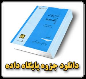 کتاب پایگاه داده دکتر رانکوهی به زبان فارسی