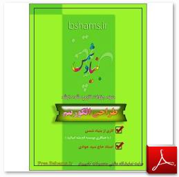 جزوه درس طراحی الگوریتم استاد حاج سید جوادی به زبان فارسی