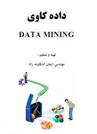 کتاب داده کاوی Data Mining به زبان فارسی