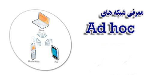 کتاب معرفی شبکه های ادهاک ( Adhoc ) و مسیریابی در آ نها به زبان فارسی