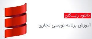 کتاب برنامه نویسی تجاری و چند لایه در NET. به زبان فارسی