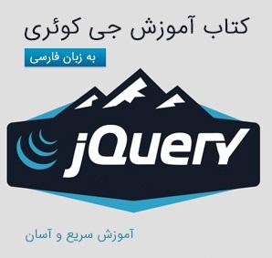 کتاب آموزش jQuery به زبان فارسی