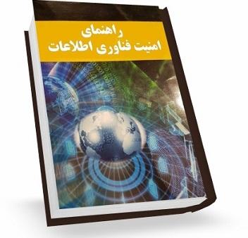 کتاب راهنمای امنیت فناوری اطلاعات به زبان فارسی