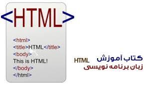 کتاب HTML همراه با مثالهای کاربردی به زبان فارسی