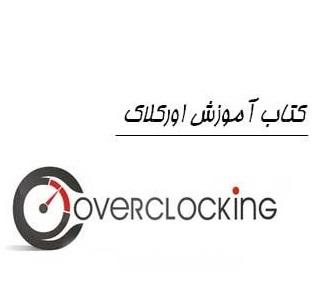 کتاب اورکلاک OverClock به زبان فارسی