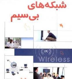کتاب الکترونیکی شبکه های بی سیم به زبان فارسی