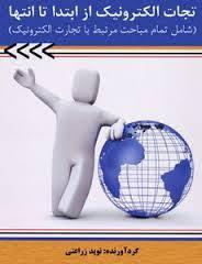 کتاب تجارت الکترونیک از ابتدا تا انتها به زبان فارسی