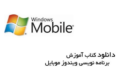 کتاب آموزش برنامه نویسی ویندوز موبایل به زبان فارسی