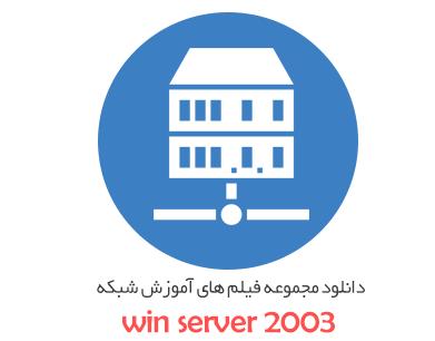 فیلم آموزشی ویندوز سرور 2003 به زبان فارسی