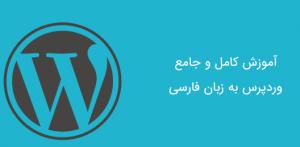 کتاب کاملترین مرجع آموزش وردپرس به زبان فارسی