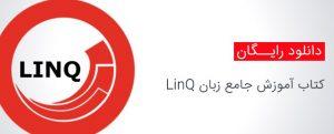 کتاب آموزشی LINQ به زبان فارسی