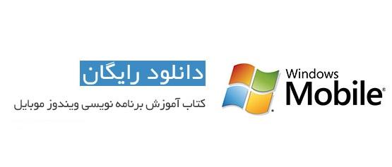 کتاب برنامه نویسی ویندوز موبایل Microsoft .NET Compact Framework به زبان فارسی