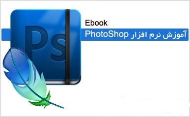 کتاب آموزش Photoshop CS4 به زبان فارسی