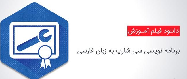 فیلم آموزشی سی شارپ دات نت مهندس کیانیان به زیان فارسی