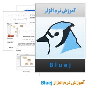 کتاب الکترونیکی آشنایی با برنامه نویسی BlueJ به زبان فارسی