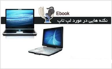 کتاب نکته هایی در مورد لپ تاپ به زبان فارسی