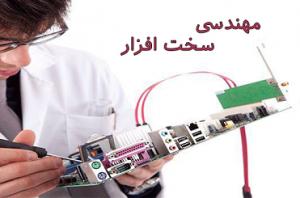 کتاب نحوه انتخاب قطعات سخت افزاری مناسب به زبان فارسی