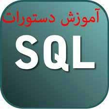 کتاب دستور کار آزمایشگاه پایگاه داده ها به زبان فارسی
