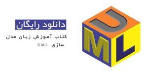 کتاب آموزش UML + سه مقاله مرتبط به زبان فارسی