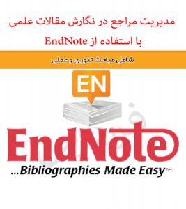 راهنمای استفاده از نرم افزار Endnote به زبان فارسی