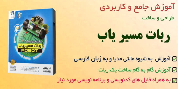 کتاب آموزش طراحی الکترونیکی یک روبات مسیریاب به زبان فارسی
