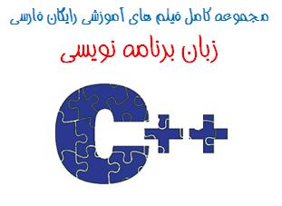 فیلم آموزش کامل برنامه نویسی ++C به زبان فارسی