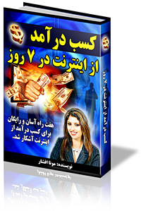 کتاب کسب درآمد از اینترنت در 7 روز به زبان فارسی