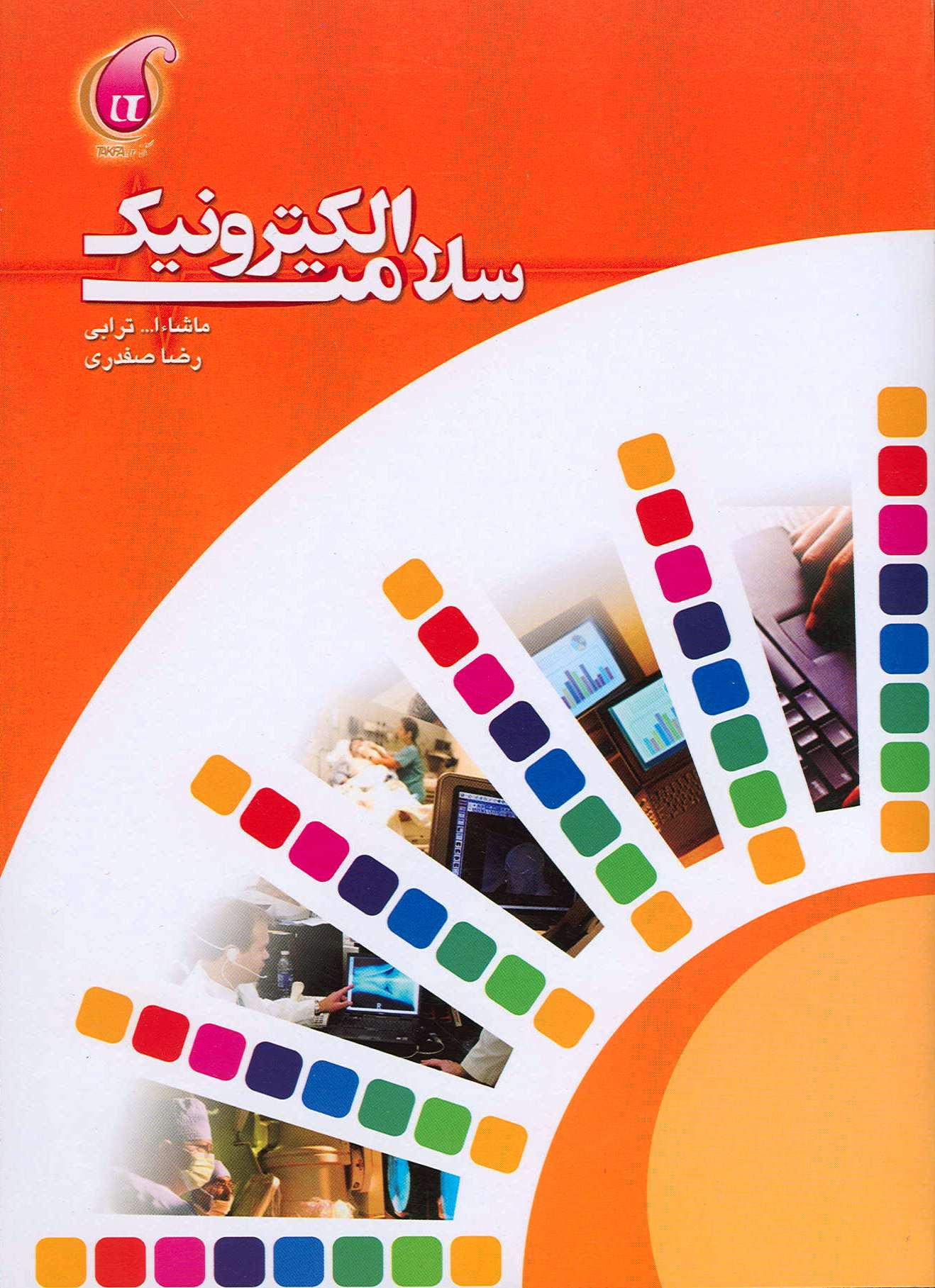 کتاب سلامت الکترونیک به زبان فارسی
