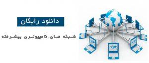کتاب مسیریابی در شبکه های کامپیوتری به زبان فارسی