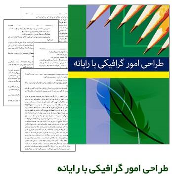 کتاب گرافیک رایانه ای به زبان فارسی
